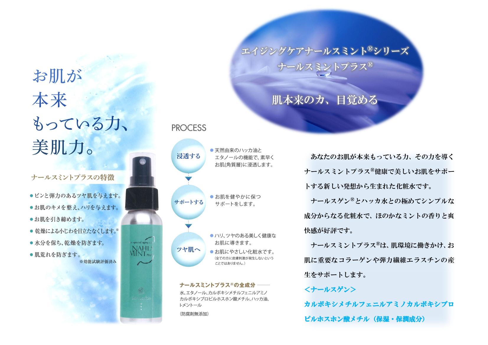 ナールスゲンとハッカ水のシンプル成分。エイジングケアに最適です。 スプレータイプで使いやすい。