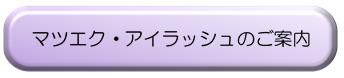 マツエクのビューティーアイラッシュ生駒・西宮・伊丹・甲子園