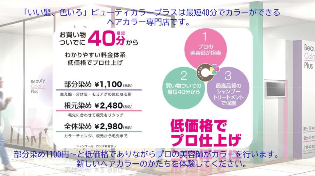 ビューティーカラープラス甲子園店お買い物ついでに40分程度でヘアカラー。コンビニヘアカラー。部分染めは1100円~